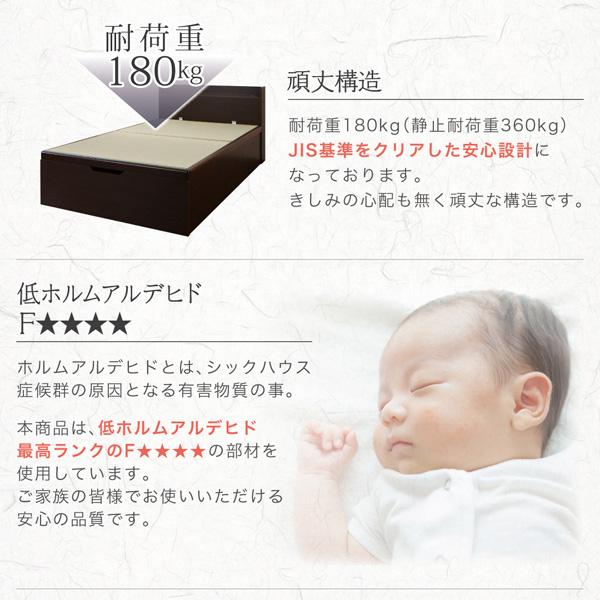 跳ね上げ畳ベッド【結葉】ユイハ:商品説明15