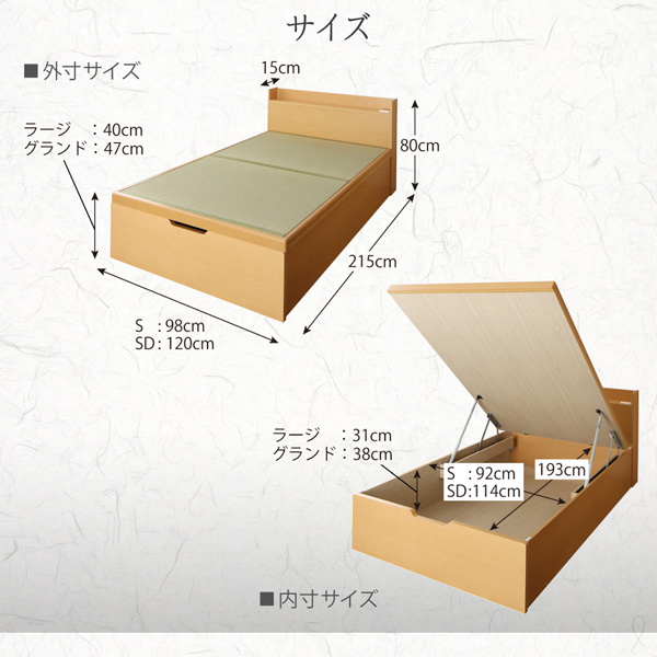 跳ね上げ畳ベッド【結葉】ユイハ:商品説明9
