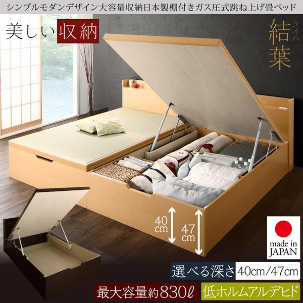 跳ね上げ畳ベッド【結葉】ユイハ:商品説明20